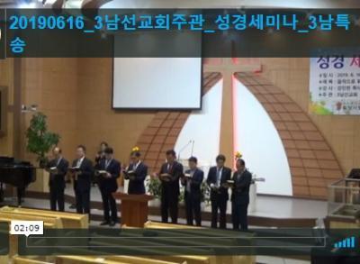 성경세미나 3남선교회주관 - 특송