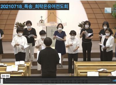 샤론의 꽃 예수 - 온유/희락 여전도회