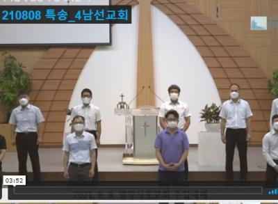 특송 - 4남선교회